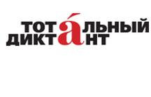 ОБЪЯВЛЕНА ДАТА ТОТАЛЬНОГО ДИКТАНТА-2015!