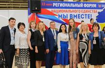 Участие делегации Таганрогского института имени А.П. Чехова (филиала) РГЭУ (РИНХ) в региональном форуме «Мы вместе»