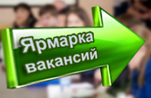Внимание! Обновлена база вакансий педагогических работников Ростовской области!