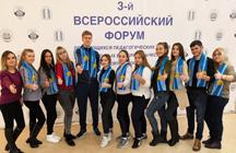 III Всероссийский форум обучающихся педагогических вузов, вовлеченных в добровольческую деятельность