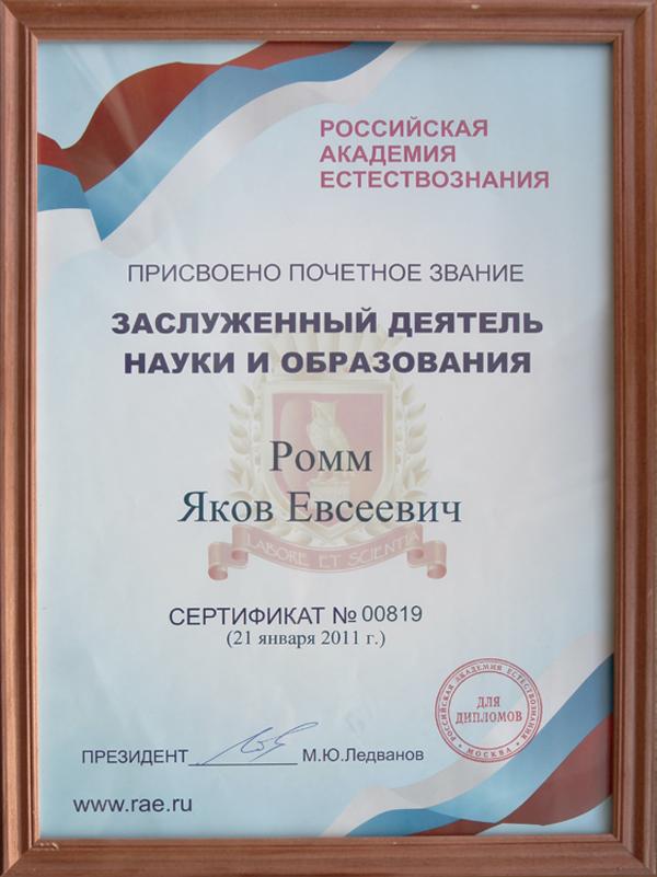Поздравления по случаю присвоения звания